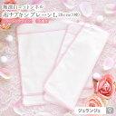 布ナプキン プレーン Lサイズ(1枚)日本製 [ベーシックライン] 綿100% 生成り 多い日 昼用 夜用 コットン100% 生理用品 生理用ナプキン ハンカチタイプ ナイト用 ジュランジェ