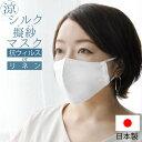 【新発売 8/10までクーポンで200円オフ】マスク 日本製