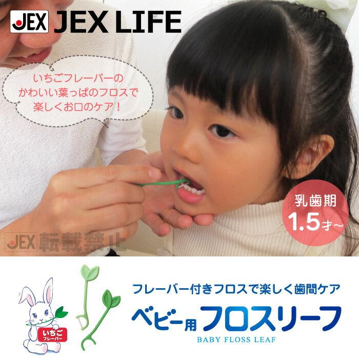 ジェクスチュチュベビー用フロスリーフ30本入乳歯期1.5歳〜いちごフレーバー子供用デンタルフロス