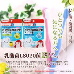 歯周病 口臭予防に むし歯になりにくい 広島大学歯学部と共同研究の生きて腸まで届く乳酸菌「L8...