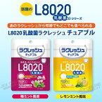 ジェクス L8020乳酸菌 ラクレッシュチュアブル 梅ミント風味/レモンミント風味 30粒入(約30日分)【HLS_DU】