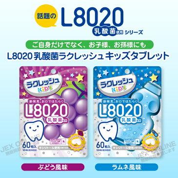 ジェクス L8020乳酸菌ラクレッシュキッズ タブレット シュワシュワぶどう風味/シュワシュワラムネ風味 60粒入(約30日分) 微発泡 【HLS_DU】