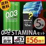 【送料・代引料無料】INVI(インヴィインビインビィ)コンドーム5箱セットSTAMINAVer.[避妊具・スキン](送料込み・送料込)【HLS_DU】