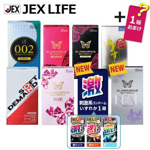 [送料無料][訳あり] ジェクス メーカー直営店厳選コンドームセット 8箱 さらに1箱おまけ 男性用コンドーム スキン ゴム (202005)