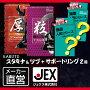 コンドームジェクスサムライコンドーム2箱+サポートリング2個セットKABUTOシリーズサムライ侍SAMURAI2箱【HLS_DU】10P09Jan16