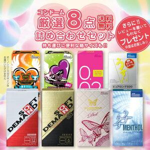 送料無料!たくさんの種類がセットでこの価格!◆コンドーム詰め合わせ8点セット☆【送料込み】...