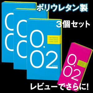 送料無料!人気素材やわらかポリウレタンコンドームのセット!◆ウレタンコンドームセット【送...