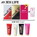 ジェクス ソフトオンデマンド 史上最強セット コンドームセット 避妊具 日本製 コンドー スキン 性具 ゴム condom 男性用