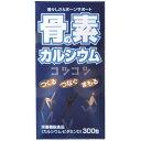 【送料無料】コーヨー 骨の素カルシウム 300粒 甲陽ケミカル