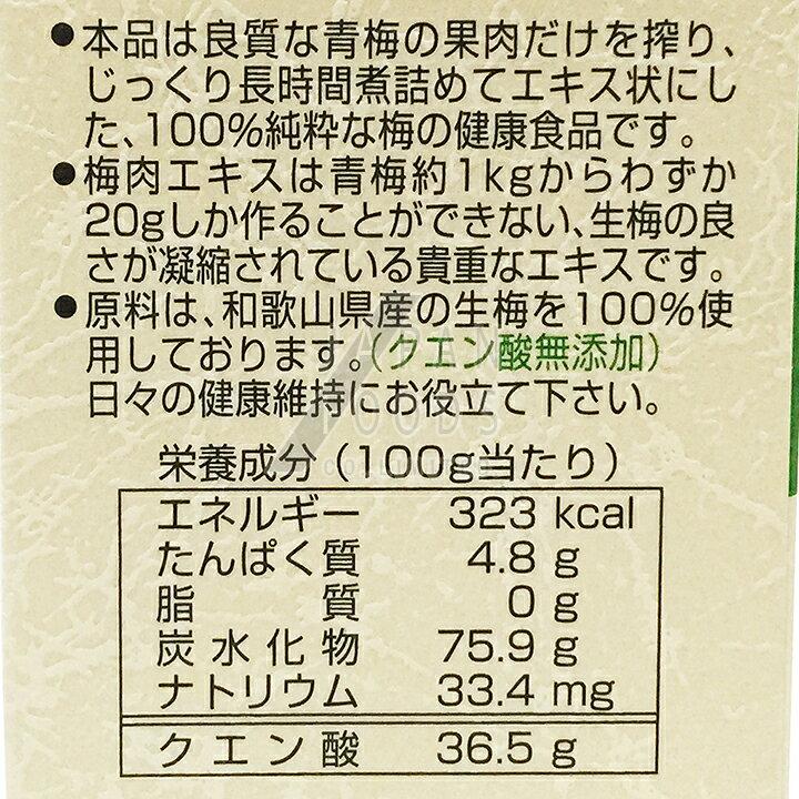 健康フーズ 紀州梅100% 540g ウメエキス うめ 梅肉エキス