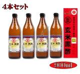 【送料無料】 【4本セット】 まるしげ 丸重 玄米黒酢 900ml(酸度 4.3%)