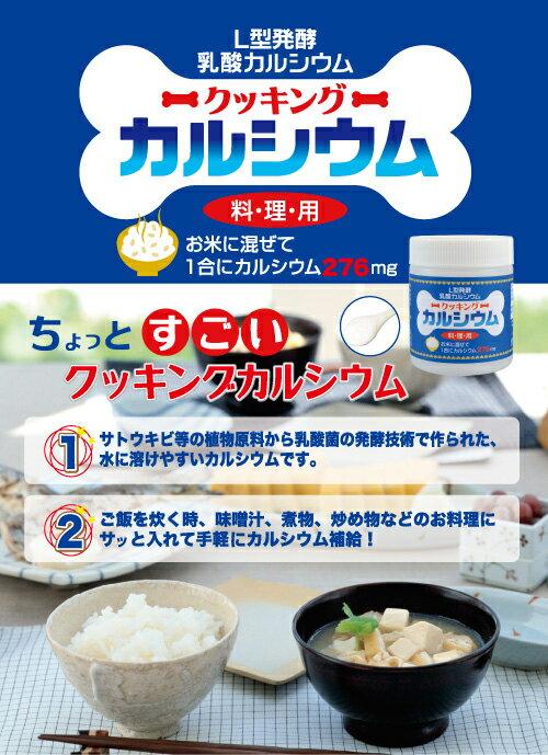 健康>健康サプリ>商品郡2>リケン クッキングカルシウム