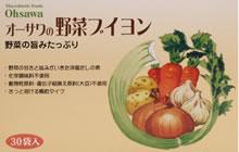 【1ケース36個セット】オーサワ 野菜ブイヨン 徳用 30袋入:株式会社 ジャパンフーズ