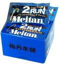 【送料無料】【3個セット】Meitan 梅丹本舗 2RUN 15包 その1