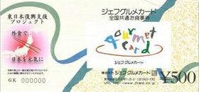 全国共通お食事券 東日本復興支援ジェフグルメカード (500円×20枚セット)(10,000円)