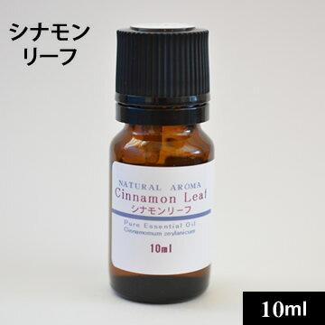 シナモン10ml【手作り石鹸/手作り化粧品/芳香浴/アロマテラピー】