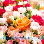 [バラ/ローズをメインにしたおまかせ花束・アレンジ]お祝い・お誕生日・結婚祝・出産祝・開店祝・結婚記念日・お礼・発表会・季節のお花・お返しプレゼント・成人式・バレンタイン・ホワイトデー・退職祝い・入学祝いなど。[8,000円(税込送料込)]