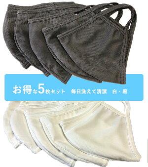 布マスク立体マスクフィルターポケット付き次亜塩素酸漂白可能二重構造ポケット付き洗濯可能無地おやすみマスク洗えるマスク柔らかマスク顔にしっかりフィット