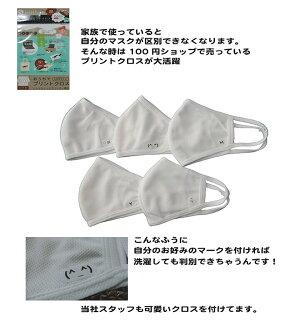 【大人用】繰り返し洗って使えるマスク5枚セット裏ポケット付き洗って何度でも使えて衛生的除菌対策に漂白剤も使用可能内ポケットにティッシュやガーゼを入れて使えます
