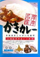 高島食品厚岸名産かきカレー200g、(箱入)中辛【レトルトカレー】【ご当地カレー】