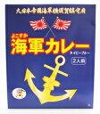 【送料無料】よこすか海軍カレー180g×2食入(箱入)【代引不可・同梱不可】
