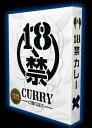 18禁カレー痛い(白箱)200g【レトルトカレー】【全国こだわりご当地カレー】