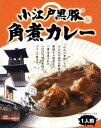 【5箱セット】小江戸黒豚角煮カレー×5箱セット