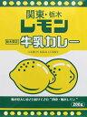 (5箱セット)栃木レモン牛乳カレー(1人前箱入)×5箱セット【レトルトカレー】【全国こだわりご当地カレー】