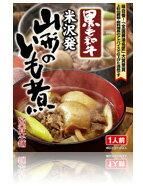 宮香本舗黒毛和牛山形のいも煮250g (箱入)【レトルト】【ご当地グルメ】