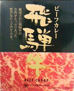 飛騨牛カレー220g ×5箱セット【レトルトカレー】【全国こだわりご当地カレー】甘味、コク、旨味、香りのすべてを兼ねそなえた飛騨牛をたっぷりと使用したカレーです。