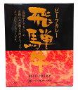 吉田ハム飛騨牛ビーフカレー220g (箱入)(レトルトカレー