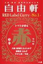 自由軒赤ラベルカレー200g【レトルトカレー】【ご当地カレー】