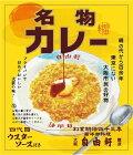 大阪難波「自由軒」名物カレー200g(箱入)