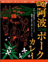 【5箱セット】 徳島県産阿波ポークカレー200g (箱入)×5箱セット【レトルトカレー】【ご当地カレー】