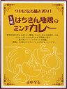 土佐はちきん地鶏のミンチカレー 中辛200g (箱入)【レトルトカレー】【ご当地カレー】