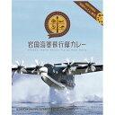 【全国送料無料‐2箱セット】(A)岩国海軍飛行艇カレー200