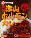 (5箱セット) 津山ホルモンカレー×5箱セット