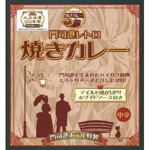門司港レトロ焼きカレー200g (箱入)【レトルトカレー】【ご当地カレー】