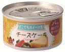 (150g)トーヨーフーズどこでもスイーツ缶チーズケーキ150g