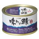 【3缶セット】味の加久の屋味わい鯖水煮×3缶セット【 水 煮 】
