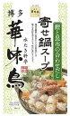(5袋セット)博多華味鳥寄せ鍋スープ400g ×5袋セット 1