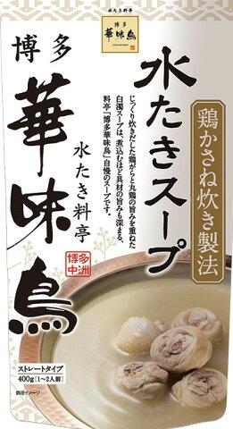 (10袋セット)博多華味鳥水たきスープ400g ×10袋セット