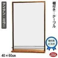 《新作》鉄製壁掛け鏡・ウォールミラー【JHAアンティークミラー】アイアン・ミラー棚付き(B)テーブルW400×H600
