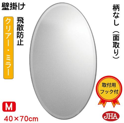 鏡 ミラー 壁掛け鏡 ウォールミラー オーバル《デラック...