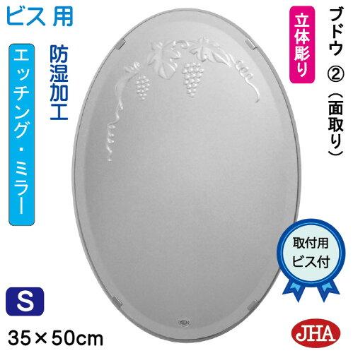《新作》鏡 ミラー 洗面鏡 化粧鏡 オーバルブドウ2 楕円W350×H500(面...