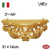 【イタリア製】【JHAアンティーク風コンソール】エレガンス・リボン柄(ゴールド)W305×D140×H140