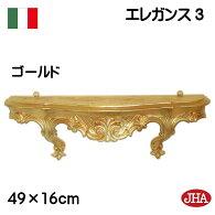 【イタリア製】【JHAアンティーク風コンソール】エレガンス3(ゴールド)W490×D135×H160軽量レジン製飾り棚ウォールシェルフ