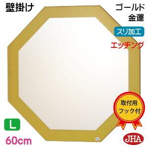 (ゴールド)風水にも人気の正八角形デザインをそのまま、すっきりとした幅広のゴールド枠で囲...