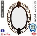 (再入荷)オリジナル 鏡 ミラー 壁掛け鏡 おしゃれ 壁掛け鏡 ウォールミラー オーバル【JHAアンティーク...