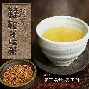 【韃靼そば茶 国産/無農薬/だったんそば茶/ダッタンそば茶】味よし!香りよし!無農薬でルチ...